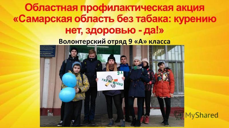 Областная профилактическая акция «Самарская область без табака: курению нет, здоровью - да!» Волонтерский отряд 9 «А» класса