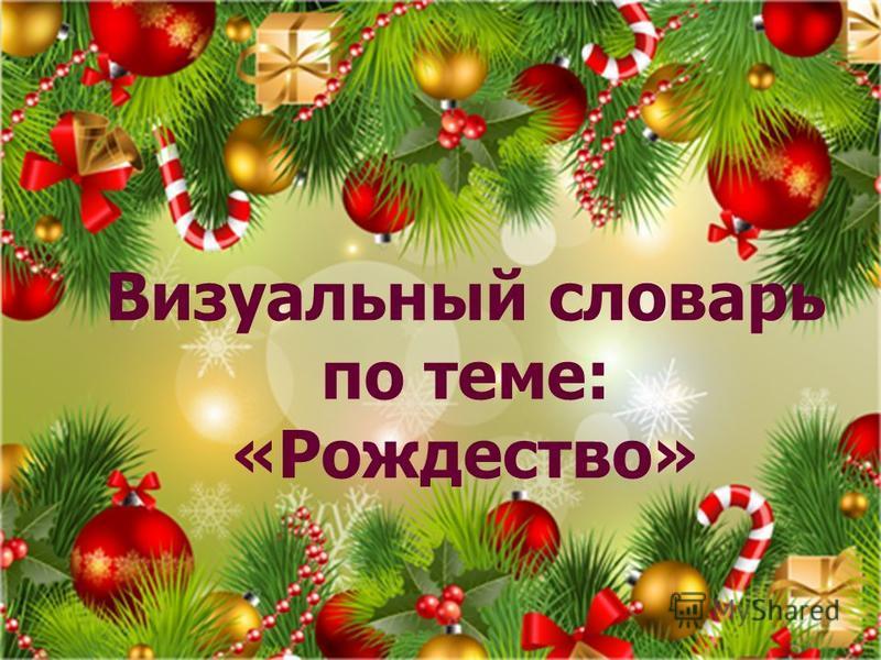 Визуальный словарь по теме: «Рождество»