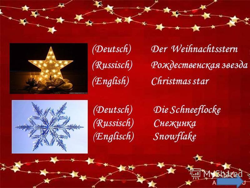 (Deutsch) (Russisch) (English) Der Weihnachtsstern Рождественская звезда Christmas star (Deutsch) (Russisch) (Englisch) Die Schneeflocke Cнежинка Snowflake