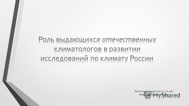 Выполнила студентка гр. 02-406 Манзаршоева Шакармох