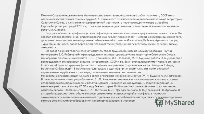 Помимо Справочников н Атласов было написано значительное количество работ по климату СССР и его отдельных частей. Из них отметим труды А. А. Каминского о распределении давления воздуха на территории Советского Союза, о климате и погоде равнинной ме