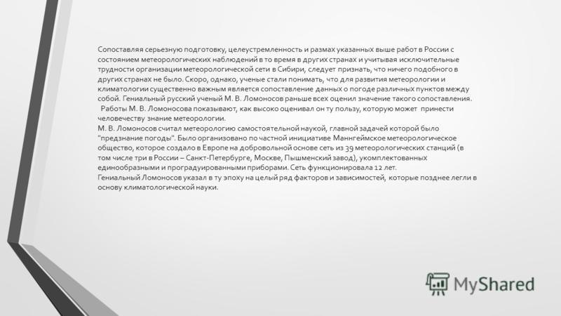 Сопоставляя серьезную подготовку, целеустремленность и размах указанных выше работ в России с состоянием метеорологических наблюдений в то время в других странах и учитывая исключительные трудности организации метеорологической сети в Сибири, следует