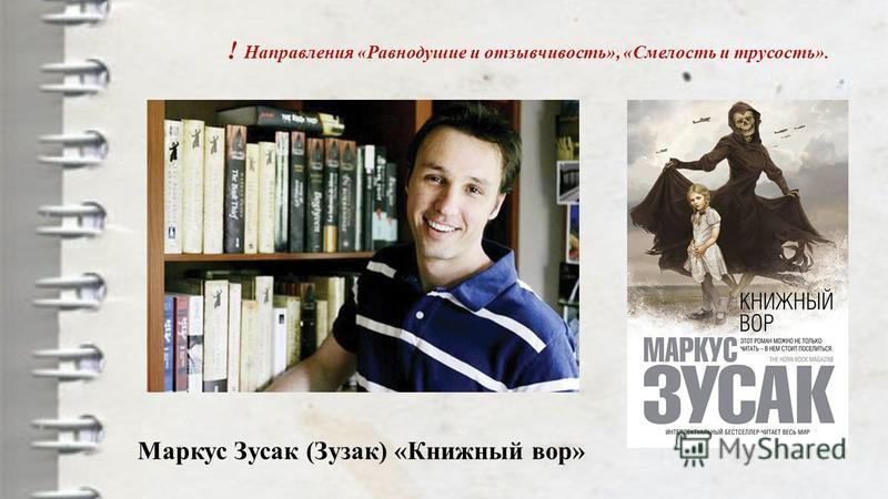 Маркус Зусак (Зузак) «Книжный вор» ! Направления «Равнодушие и отзывчивость», «Смелость и трусость».