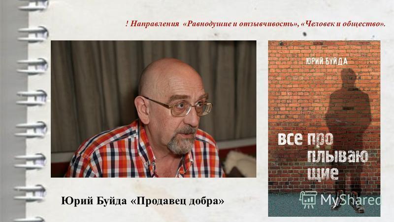 Юрий Буйда «Продавец добра» ! Направления «Равнодушие и отзывчивость», «Человек и общество».