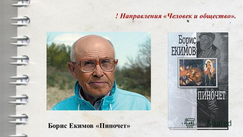 Борис Екимов «Пиночет» ! Направления «Человек и общество».