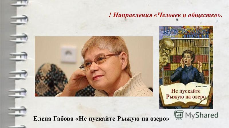Елена Габова «Не пускайте Рыжую на озеро» ! Направления «Человек и общество».