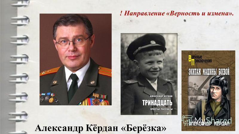 Александр Кёрдан «Берёзка» ! Направление «Верность и измена».