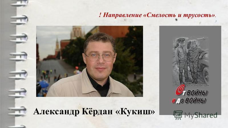 Александр Кёрдан «Кукиш» ! Направление «Смелость и трусость».