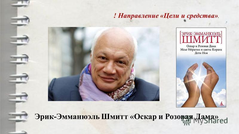 Эрик-Эмманюэль Шмитт «Оскар и Розовая Дама» ! Направление «Цели и средства».