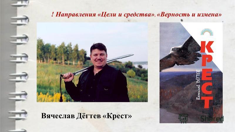 Вячеслав Дёгтев «Крест» ! Направления «Цели и средства», «Верность и измена»