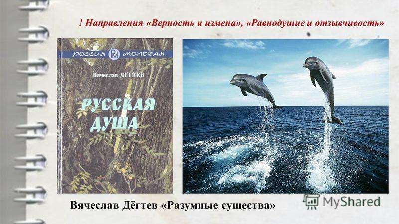 Вячеслав Дёгтев «Разумные существа» ! Направления «Верность и измена», «Равнодушие и отзывчивость»