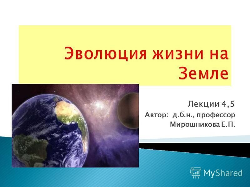 Лекции 4,5 Автор: д.б.н., профессор Мирошникова Е.П.