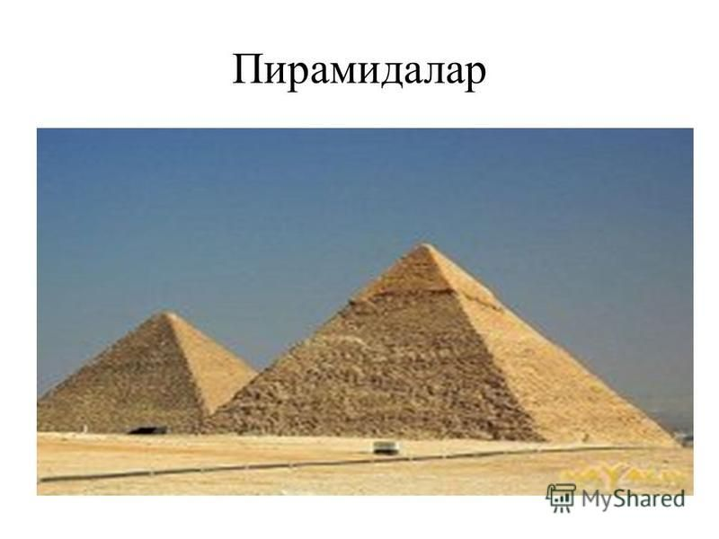 Пирамидалар