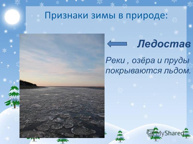 Продолжительность зимы По календарю – По солнцу – По природным признакам – 1 ДЕКАБРЯ 22 ДЕКАБРЯ Выпал и не растаял снег, установился прочный снеговой покров!!!