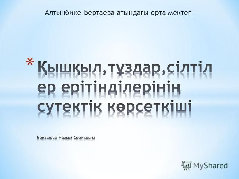 Алтынбике Бертаева тында ғ ы орта мектеп