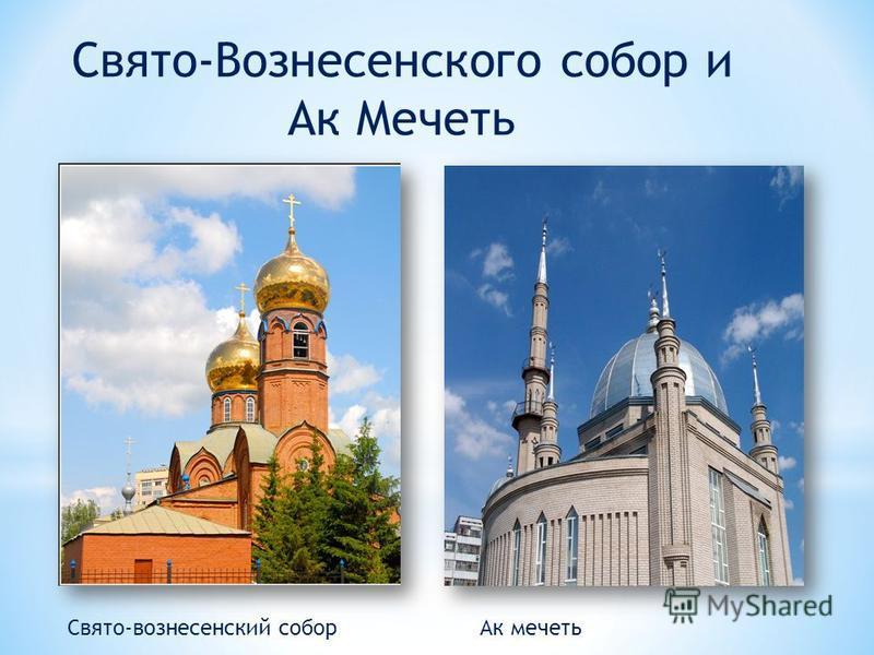 Свято-Вознесенского собор и Ак Мечеть Свято-вознесенский собор Ак мечеть