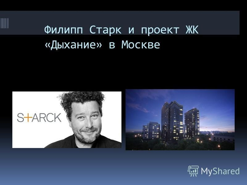 Филипп Старк и проект ЖК «Дыхание» в Москве