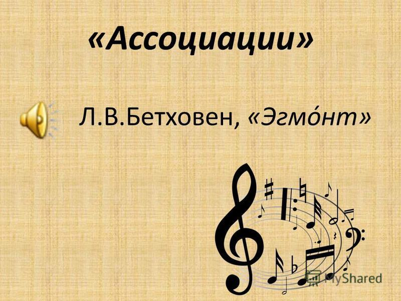 «Ассоциации» Л.В.Бетховен, «Эгмо́нт»