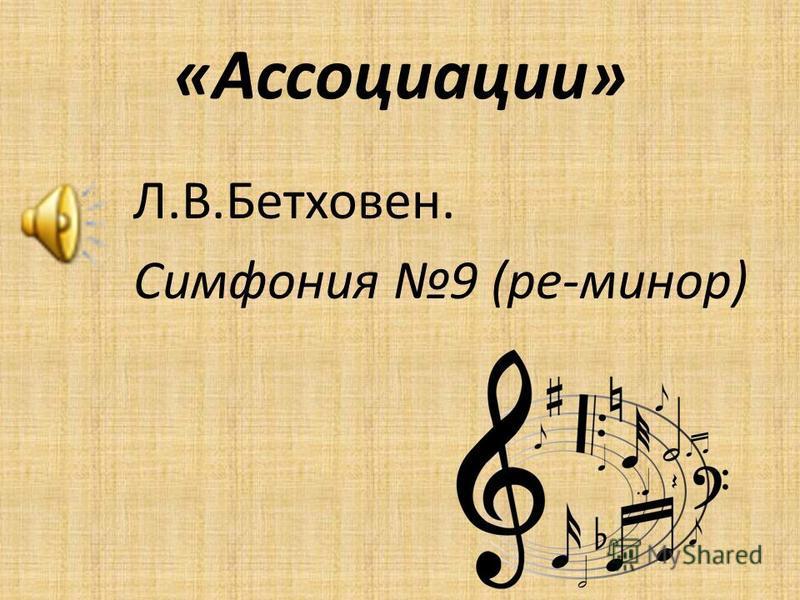 «Ассоциации» Л.В.Бетховен. Симфония 9 (ре-минор)