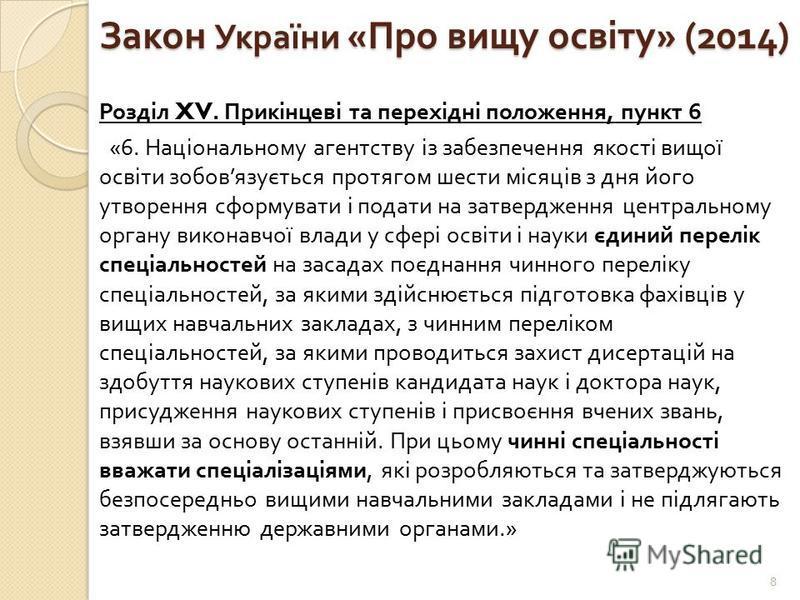 Закон України « Про вищу освіту » (2014) Розділ XV. Прикінцеві та перехідні положення, пункт 6 «6. Національному агентству із забезпечення якості вищої освіти зобов язується протягом шести місяців з дня його утворення сформувати і подати на затвердже