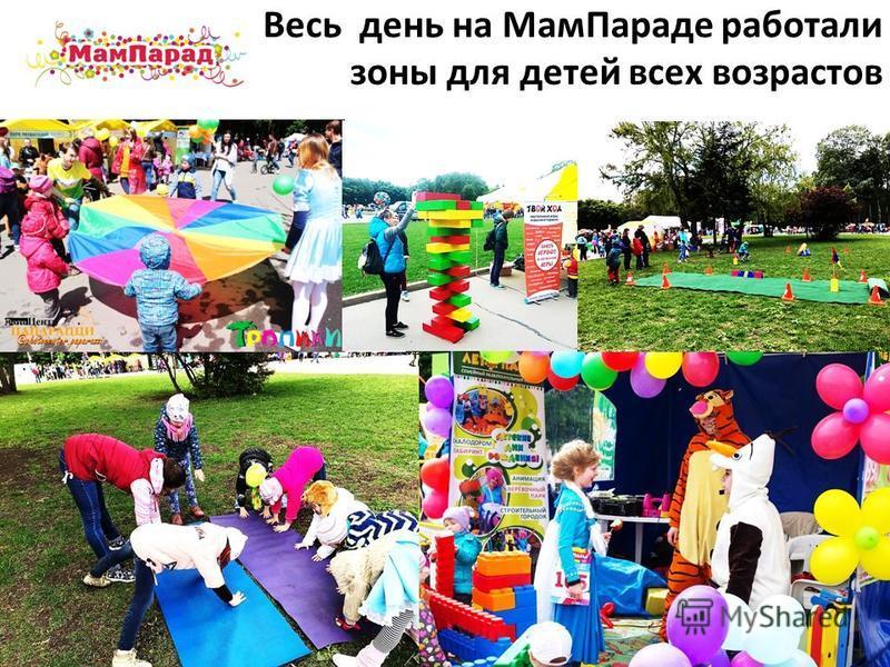 Весь день на Мам Параде работали зоны для детей всех возрастов
