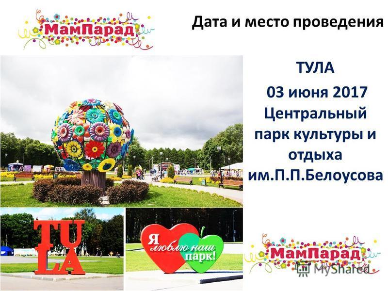 Дата и место проведения ТУЛА 03 июня 2017 Центральный парк культуры и отдыха им.П.П.Белоусова