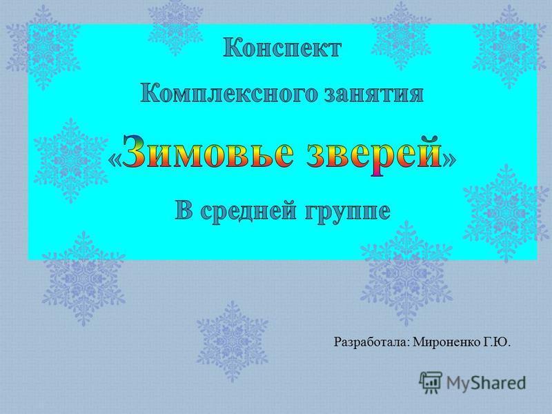 Разработала: Мироненко Г.Ю.