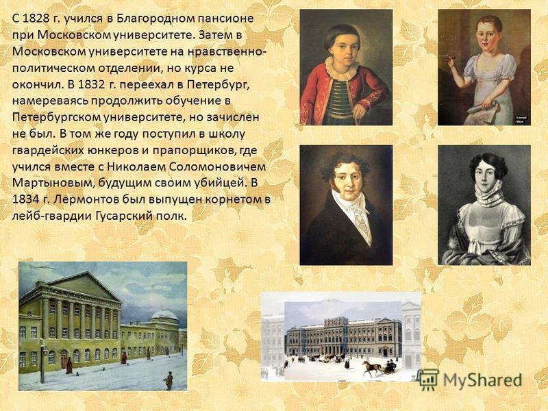 С 1828 г. учился в Благородном пансионе при Московском университете. Затем в Московском университете на нравственно- политическом отделении, но курса не окончил. В 1832 г. переехал в Петербург, намереваясь продолжить обучение в Петербургском универси