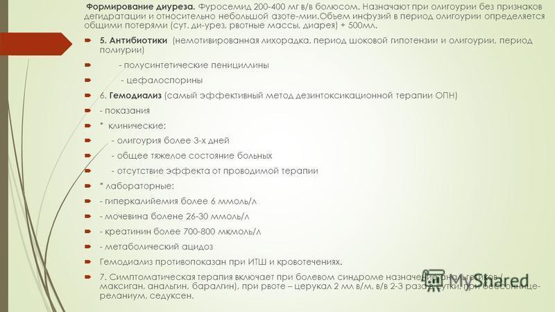 Формирование диуреза. Фуросемид 200-400 мг в/в болюсом. Назначают при олигоурии без признаков дегидратации и относительно небольшой азоте-мии.Объем инфузий в период олигоурии определяется общими потерями (сут. ди-урез, рвотные массы, диарея) + 500 мл