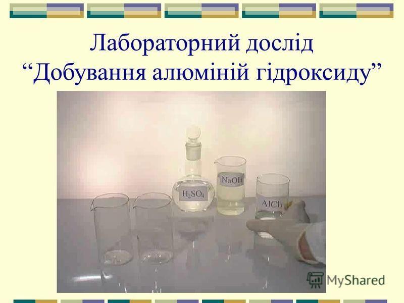 Лабораторний дослід Добування алюміній гідроксиду