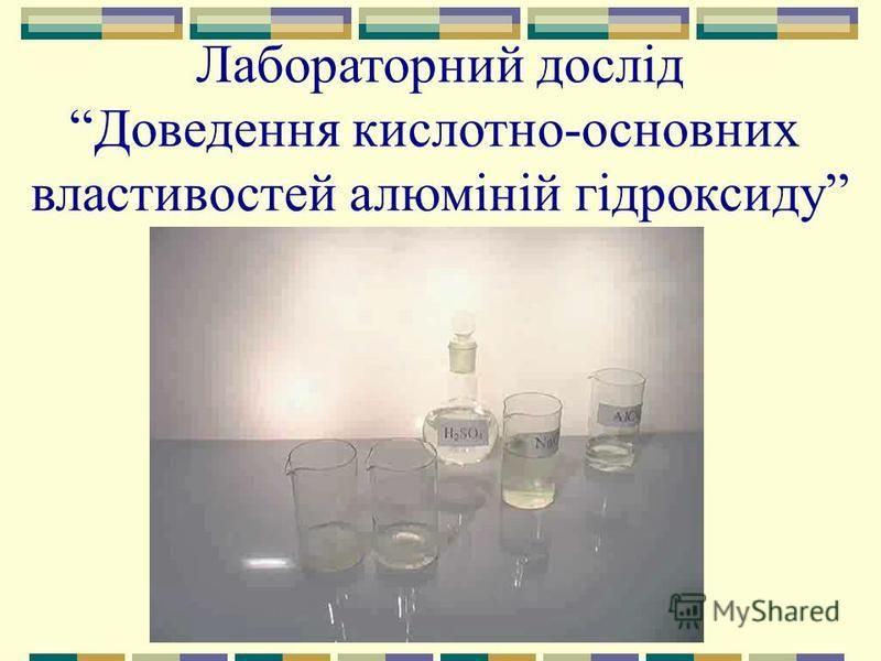 Лабораторний дослід Доведення кислотно-основних властивостей алюміній гідроксиду