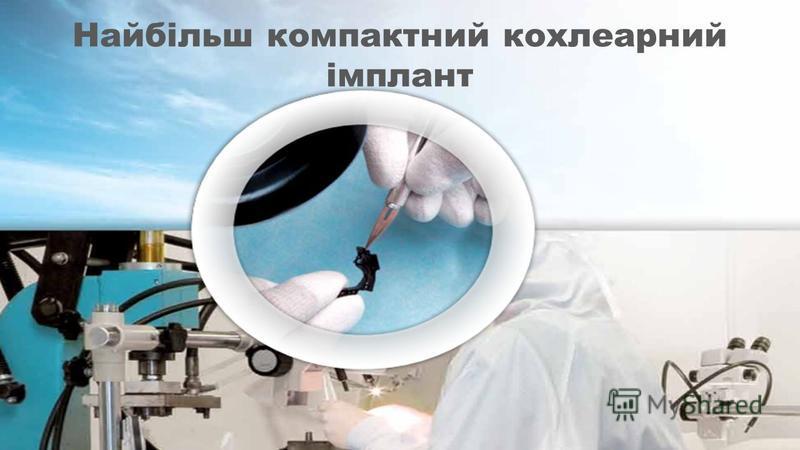 Найбільш компактний кохлеарний імплант