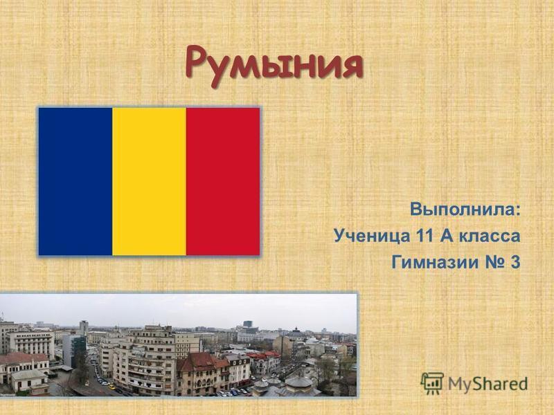 Румыния Выполнила: Ученица 11 А класса Гимназии 3
