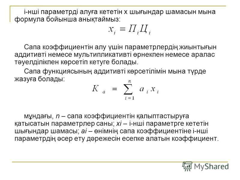 і-нші параметрді алуға кететін х шиғындар шамасын мына формула бойынша анақтаймыз: Сапа коэффициентін алу үшін параметрлердің жиынтығын аддитивті немсе мультипликативті өрнекпен немсе аралас тәуелділікпен көрсетіп кетуге болаты. Сапа функциясынаң адд
