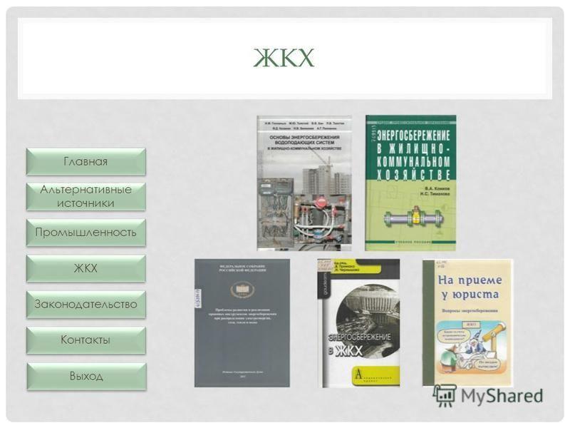ЖКХ Главная Промышленность Контакты ЖКХ Альтернативные источники Альтернативные источники Законодательство Выход