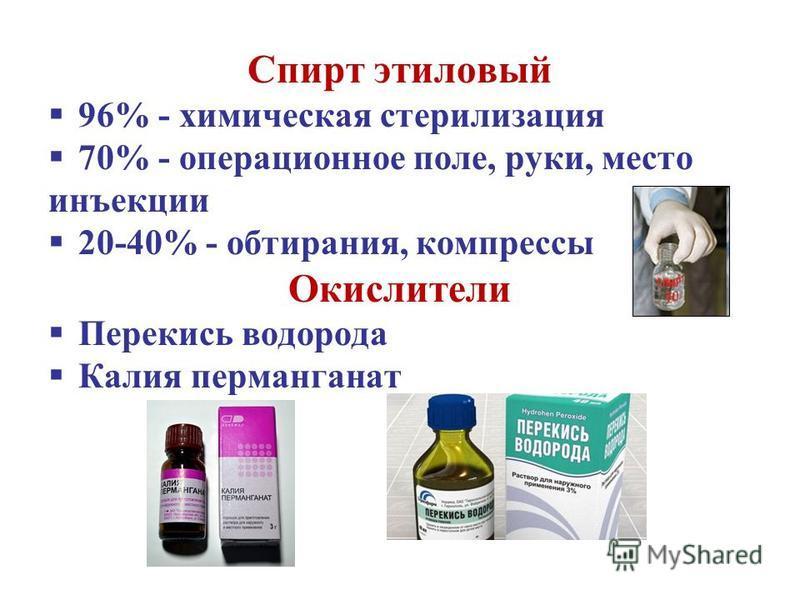 Спирт этиловый 96% - химическая стерилизация 70% - операционное поле, руки, место инъекции 20-40% - обтирания, компрессы Окислители Перекись водорода Калия перманганат