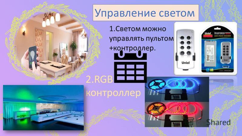 Управление светом 1. Светом можно управлять пультом +контроллер. 2. RGB контроллер