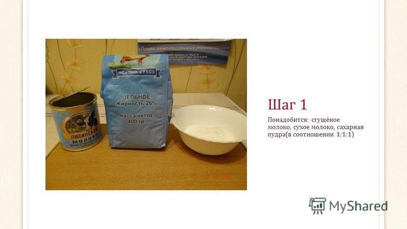 Шаг 1 Понадобится: сгущёное молоко, сухое молоко, сахарная пудра(в соотношении 1:1:1)