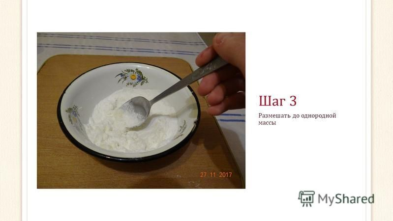 Шаг 3 Размешать до однородной массы