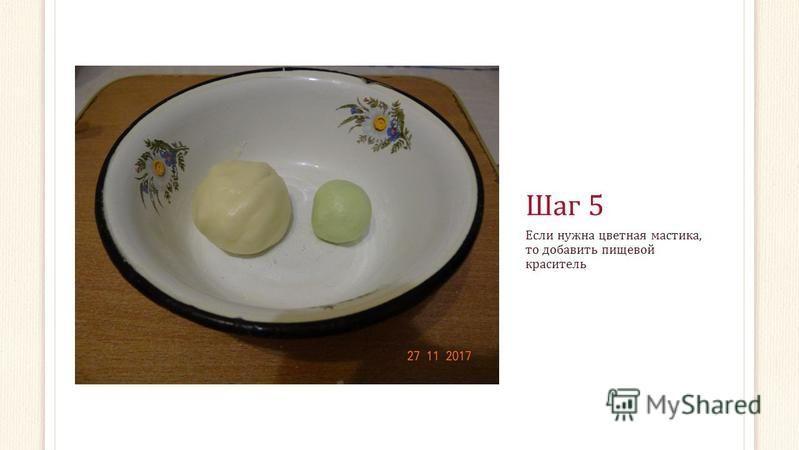Шаг 5 Если нужна цветная мастика, то добавить пищевой краситель