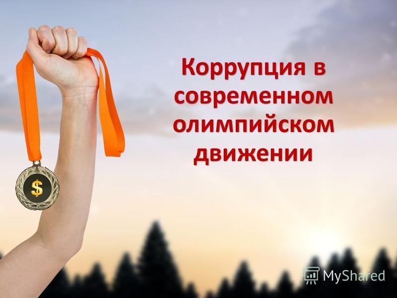 Коррупция в современном олимпийском движении