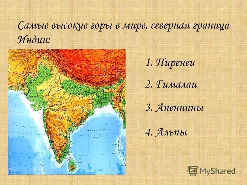 Самые высокие горы в мире, северная граница Индии: 1. Пиренеи 2. Гималаи 3. Апеннины 4. Альпы