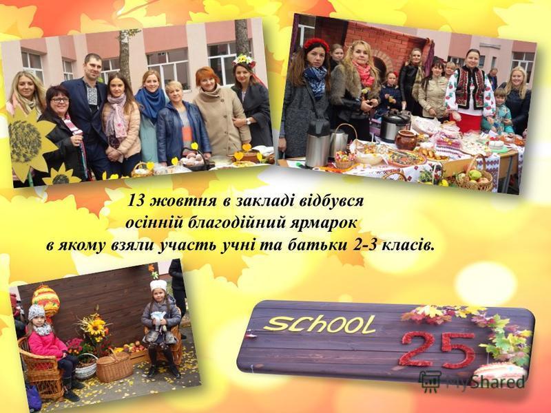13 жовтня в закладі відбувся осінній благодійний ярмарок в якому взяли участь учні та батьки 2-3 класів.