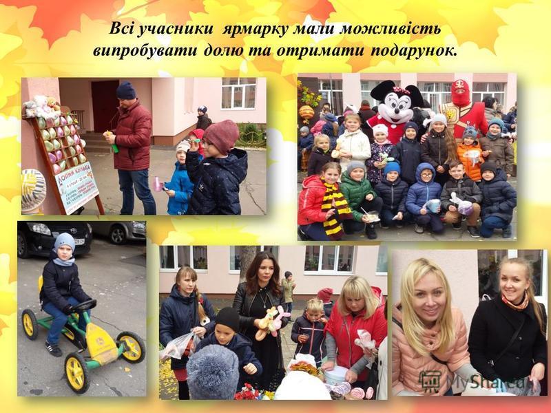 Всі учасники ярмарку мали можливість випробувати долю та отримати подарунок.
