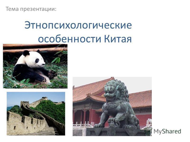 Этнопсихологические особенности Китая Тема презентации: