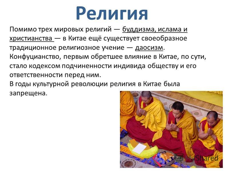 an essay on hinduism buddhism and confucianism Like hinduism, buddhism allows religious divergence unlike it, though, buddhism rejects ritual and the caste system while a global religion taoism shares similar principles with confucianism the teachings of lao‐tzu stress the importance of meditation and nonviolence as means of reaching.