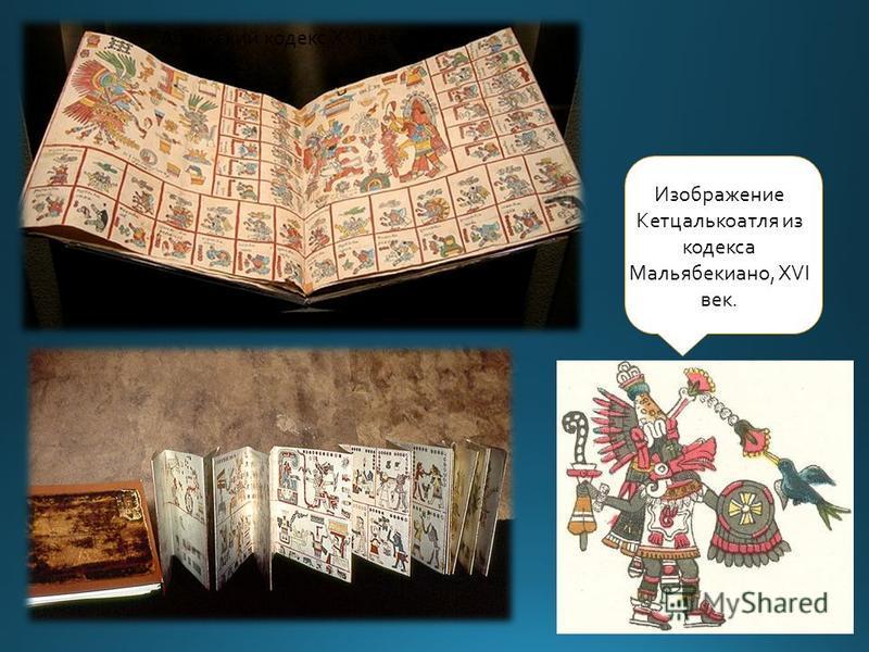 Ацтекский кодекс XVI века. Изображение Кетцалькоатля из кодекса Мальябекиано, XVI век.