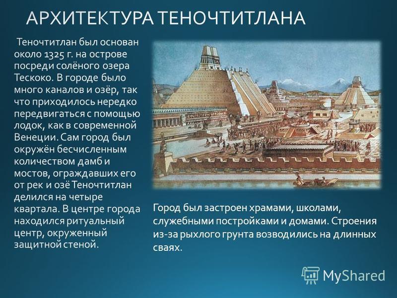Город был застроен храмами, школами, служебными постройками и домами. Строения из-за рыхлого грунта возводились на длинных сваях.