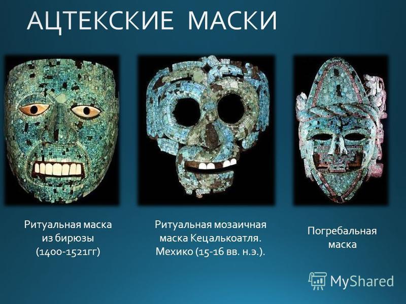 Ритуальная маска из бирюзы (1400-1521 гг) Ритуальная мозаичная маска Кецалькоатля. Мехико (15-16 вв. н.э.). Погребальная маска