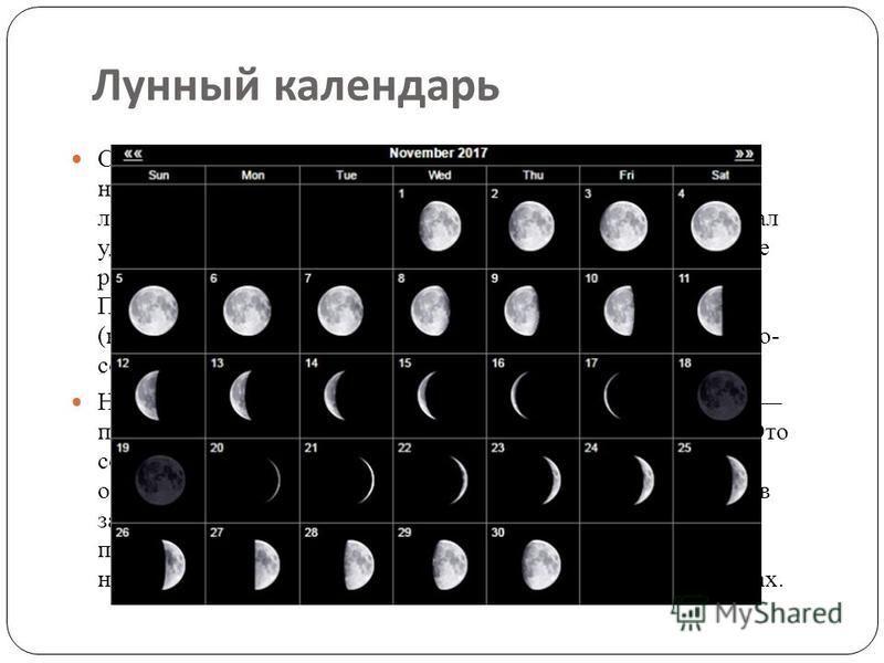 Лунный календарь Смена фаз Луны является одним из самых легко наблюдаемых небесных явлений. Поэтому множество народов пользовались лунным календарём. Со временем лунный календарь переставал удовлетворять потребности населения, так как земледельческие